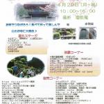 瑞松庵「お寺マルシェ」山口県宇部市にてイベント出展します!