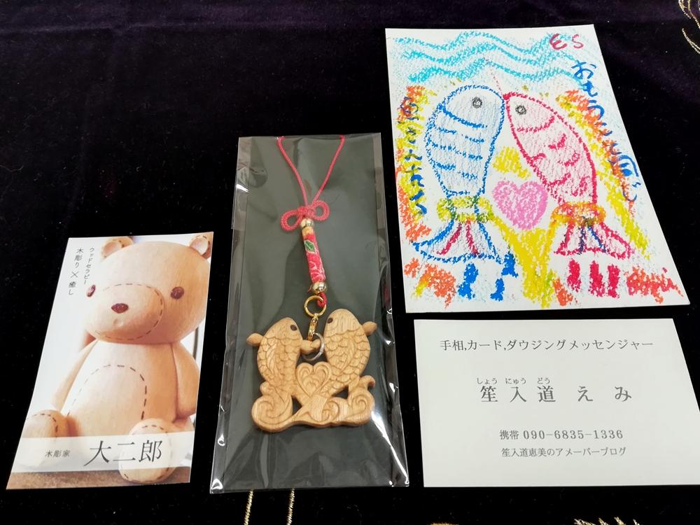 鯉の滝登り 木彫り作品 占い師 名刺