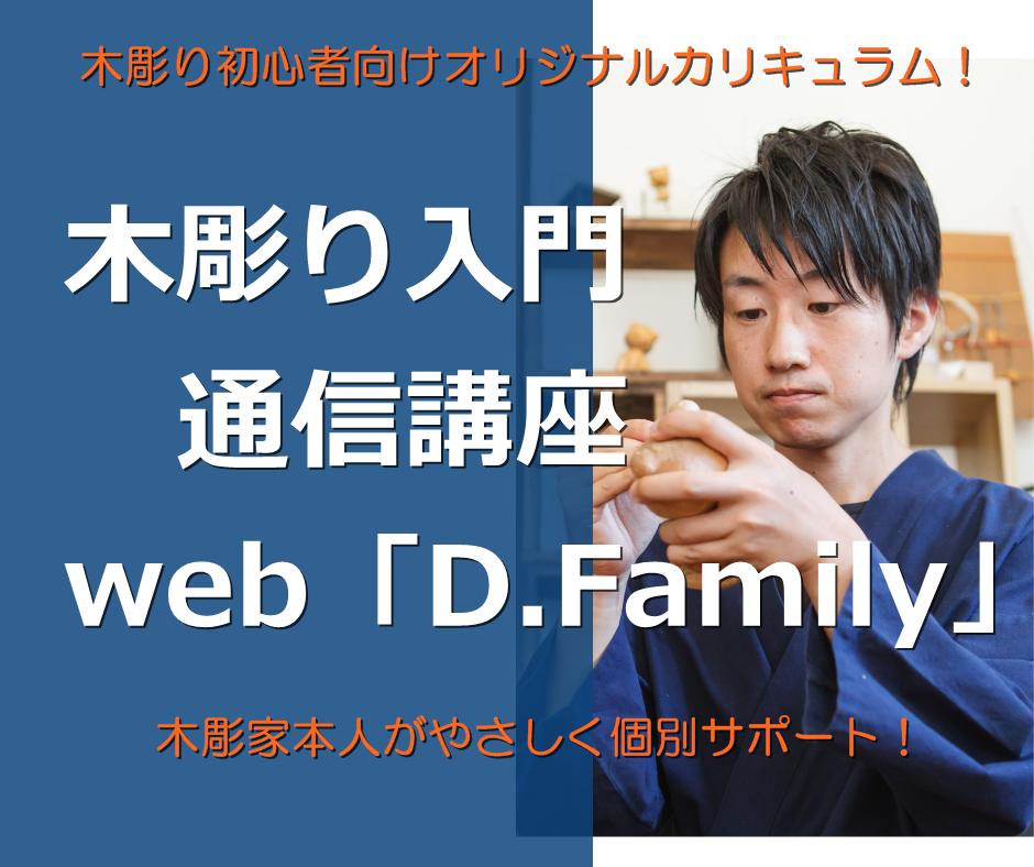 木彫り入門通信講座web「D.Family」