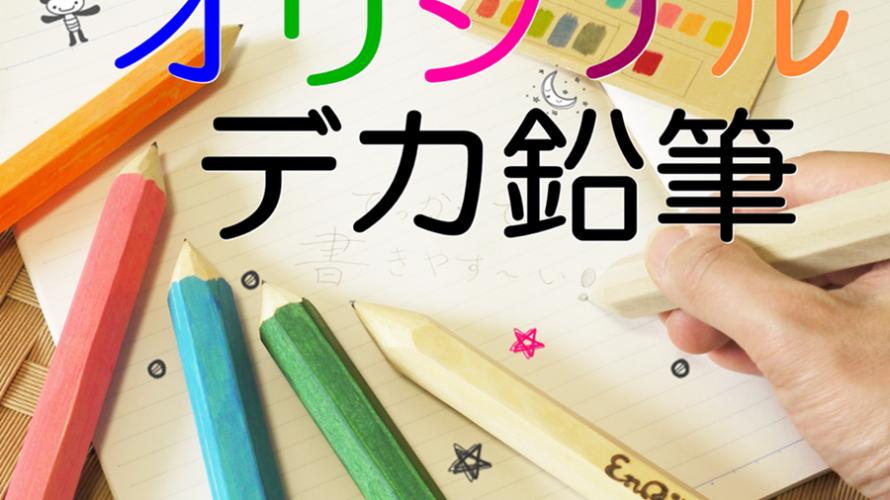 夏休みの宿題応援イベント!今年はデカ鉛筆作りしちゃいますよ~!